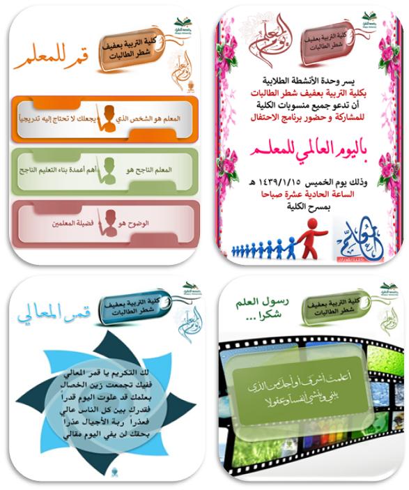 الاحتفال بيوم المعلم للعام 1439 شطر الطالبات Shaqra University