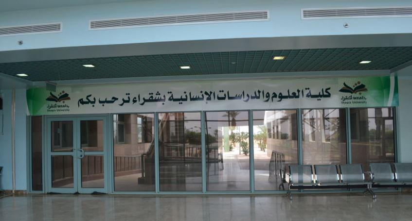 كلية العلوم والدراسات الإنسانية بشقراء
