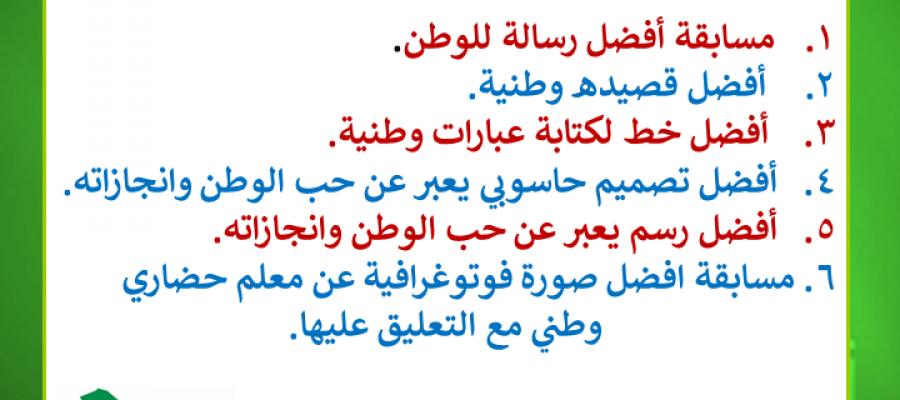 اليوم الوطني 87 جامعة شقراء