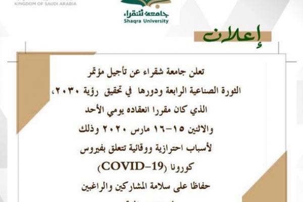 عمادة القبول والتسجيل Auf Twitter مواعيد قبول الطالبات جامعة شقراء