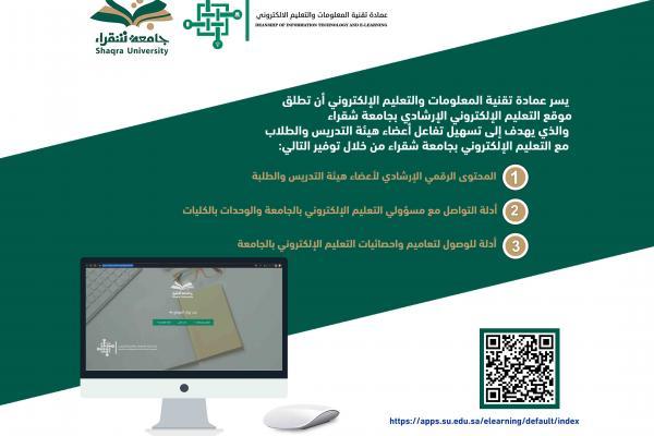البوابة الالكترونية لجامعة شقراء جامعة شقراء